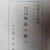 宝蔵寺久雄『満洲国旅行記 海鼠は祈る』(新知社、1933年)