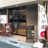 三軒茶屋のパン屋さん、濱田屋さんへ。