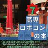 高専ロボコンの本 7 コミックマーケット91 頒布情報