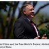 マイケル・ポンペオ米国務長官演説(日本語全文訳)共産中国と自由世界の未来 台湾の声編集部より