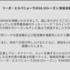 [安堵]リーガ・エスパニョーラ2018-19シーズンWOWOW での放送決定!