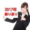 2017年の仮想通貨・ビットコイン関連5大ニュース!