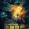 中国版「賭博黙示録カイジ」、映画「動物世界」をNetflixにて視聴