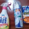 トイレの防カビ剤、除菌剤