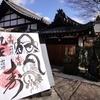 酉と達磨の絵入り御朱印 京都・妙心寺長興院