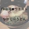 【なかじーうどん】肉・海老天のパワフル福来たるうどんをレビュー!