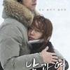 韓国映画「男と女」映像・音楽・心模様、美しくて切ない大人の恋の物語