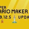 リンクも参戦!『スーパーマリオメーカー2』Ver.2.0アップデートが12月5日配信決定!