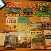 オーストラリアのガイドブックを集める。
