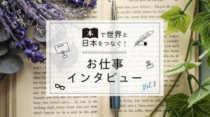 著作権エージェントってどんなお仕事?日本ユニ・エージェンシーインタビュー