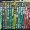 名古屋市瑞穂区出張買取 DVD・CDほか