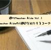 【週刊Teacher Aide Vol.1 (2/10~2/16)】教員を助ける学生団体Teacher Aideの1週間を振り返るコーナー