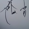 """【木曽さんちゅうは""""ぷちビッグダディ""""】第1131回「ぷちビッグダディ家の長男のご褒美や如何に②」"""