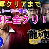 【龍が如く7】全クリ目指して、初見で一気に攻略完了!無事に全クリ!プレイした感想をご紹介。Yakuza7 Review【ゲーム実況/ドラマティックRPG】