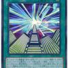 遊戯王OCG【60枚構築芝刈りノイド】未来デスポリストラトリノイド【インフェルノイド】