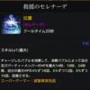 【LOST ARK】バード用バフ+バリアモリモリ支援ビルド