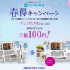 毎日新聞が最初の2カ月間月額100円で読めるので購読してみました:春得キャンペーン開催中