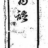 「菊花の約」(『雨月物語』)は男色物???