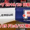 Fリーグ2019/2020日程発表! F1リーグは5/25、F2リーグは6/15開幕!!
