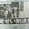 岡村ちゃん逮捕!?