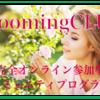 【受け取り上手、甘え上手、愛され上手】Blooming CLUB 大募集〜❗