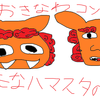 横浜DeNAベイスターズ 9/9 東京ヤクルトスワローズ22回戦
