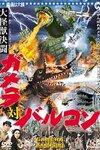 『大怪獣決闘 ガメラ対バルゴン』