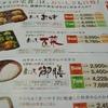 8月29日~の新聞広告チラシ|ワタミの宅食