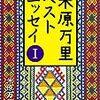 米原万里『米原万里ベストエッセイ(1)』角川文庫、2016年4月