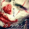 【クラウン】殺人ピエロと化した男の悲劇の末路-感想・あらすじ・ネタバレ