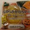 【PASCO】なめらかかぼちゃのクリームデニッシュ