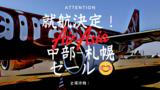 10/29就航決定!【エアアジア・ジャパン】中部ー札幌。就航記念セールはなんと5円より