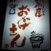 【四ツ谷】唯一居酒屋でミシュラン☆『萬屋おかげさん』