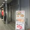 元祖 串八珍 池袋西口店