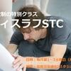 【待望の少人数制の特別クラス】ヴィスラフSTC