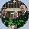 映画「グリーンマイル」(その3)