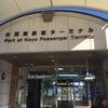 江田島小用港での食事 #江田島旅行 #広島旅行