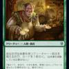 ローテーション後に落ちる凶悪なカード達【緑】