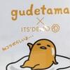 gudetama(ぐでたま)×ITS'DEMO(イッツデモ)初のコラボらしいよ…