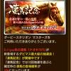 ダビマス ~はむリンや凄馬ガチャ、金の馬蹄石セールなどまとめて!!!~