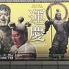 特別展「運慶」@東京国立博物館