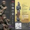 特別展「仏像の姿(かたち)〜微笑(ほほえ)む・飾る・踊る〜」三井記念美術館 その五