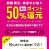 【メルペイフィーバーキャンペーン】最大50%ポイント還元が熱すぎる件!