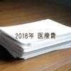 2018年の医療費
