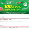 フジドリームエアラインズとのコードシェア便に乗って,100万JALマイル山分けプレゼント!