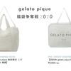 gelato pique(ジェラートピケ)福袋争奪戦2020 備忘録