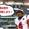 【どうなる?NFL】テキサンズってQB誰がすることになるの?
