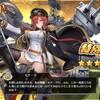 【アズレン】5隻目のPR艦