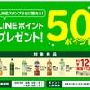 セブンイレブンで対象のドリンク購入でLINE50ポイントが必ずもらえる!!しかもPayPayで決済したら10%還元!