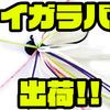 【ジャクソン】トーナメンターのシークレットスモラバ「イガラバ」出荷!